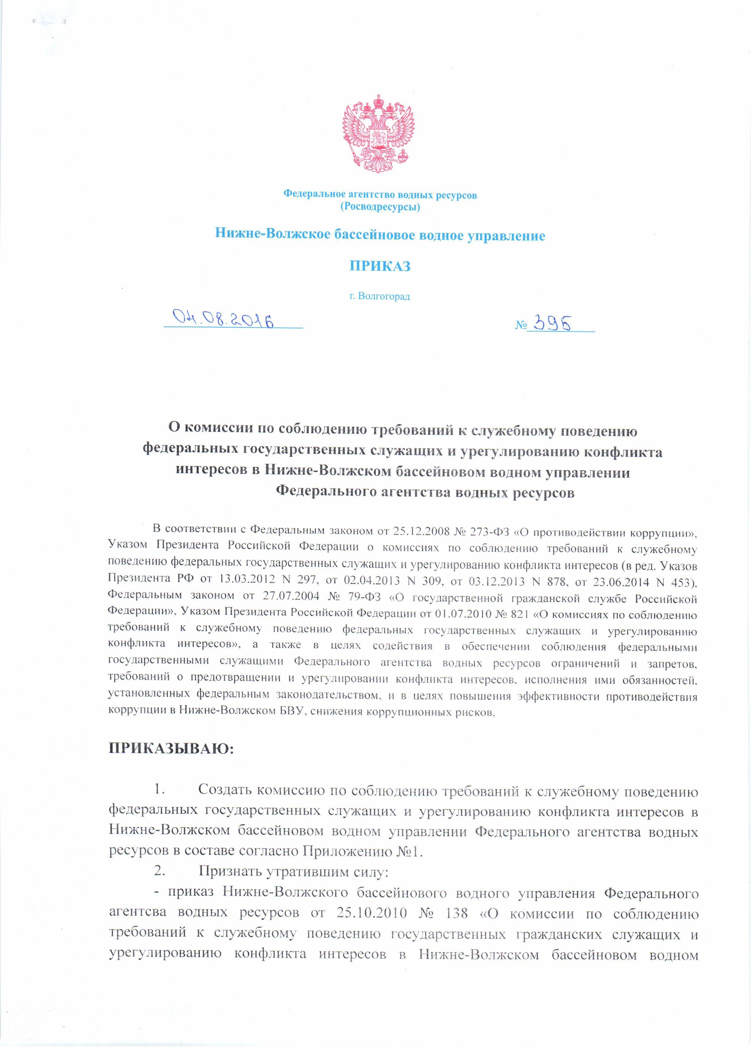 Согласование документации нижневолжском бассейновом водном управлении